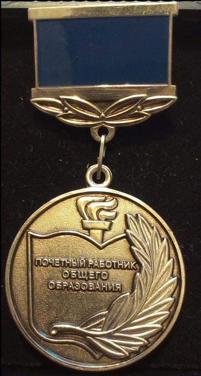 Картинка награды заслуженный работник